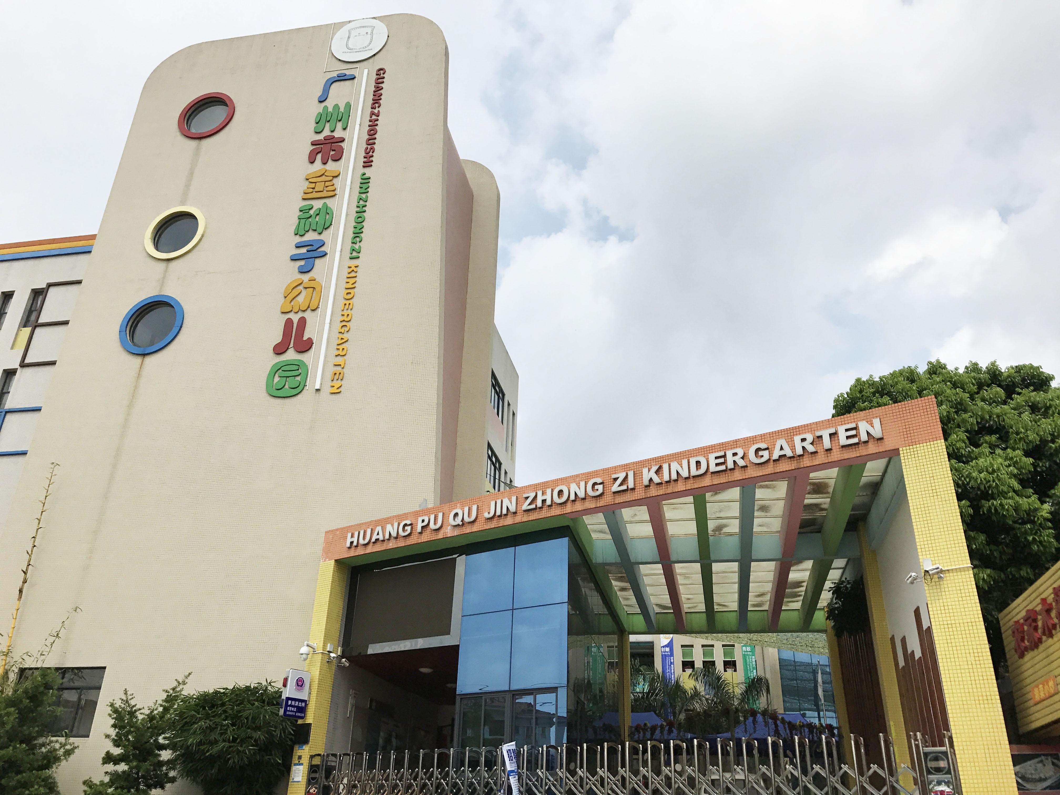 Guangzhoushi-Jinzhongzi-Kindergarten-in-china-5.jpg
