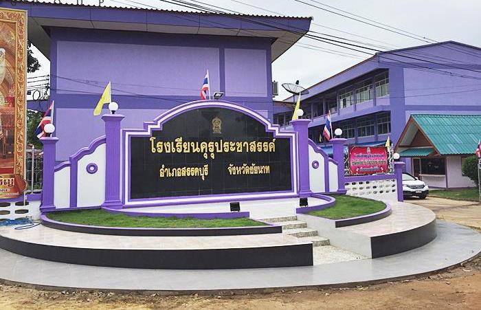 Kuruprachasan-School-in-Thailand-1.jpg