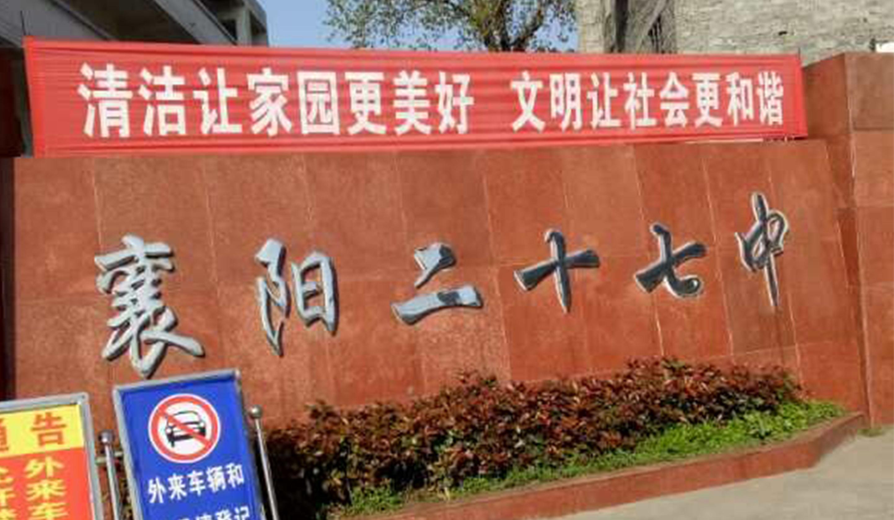 Xiangyangshi-NO27-Middle-School-1.jpg