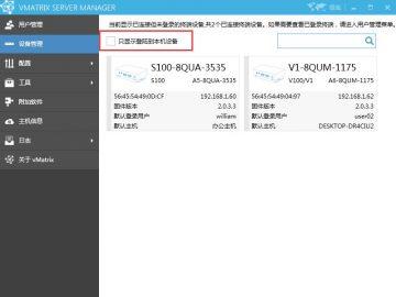 device-management-2-3-0-cn